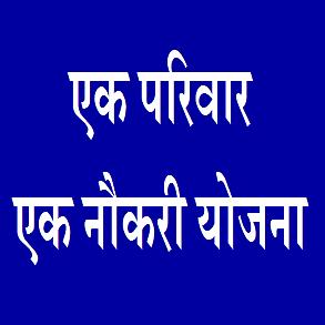 Ek Parivar Ek Naukri Yojana 2020