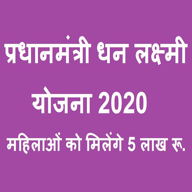 प्रधानमंत्री धन लक्ष्मी योजना 2020