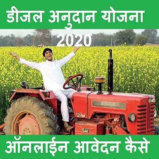 डीजल अनुदान योजना 2020